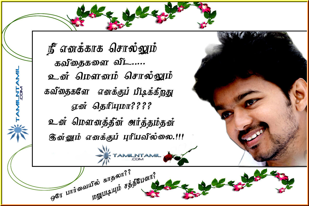 Friendship Poems In Tamil http://isaimalar.wordpress.com/2009/12/12/tamil-poem-new/